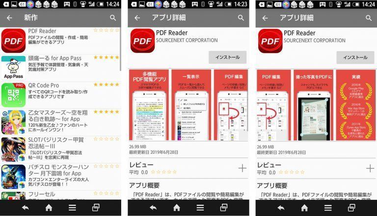 Japanese PDF Reader in app store